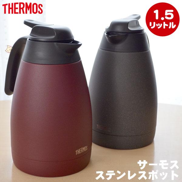 サーモス 真空断熱ステンレスポット 1.5リットル (THQ-1501 卓上ポット 魔法瓶 ポット)【サーモス THERMOS】