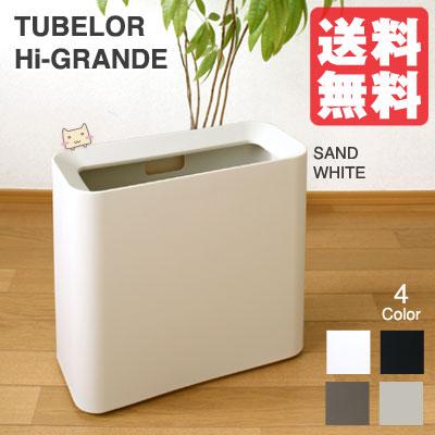 チューブラー ハイグランデ (デザインゴミ箱) TUBELOR Hi-GRANDE 【ideaco】