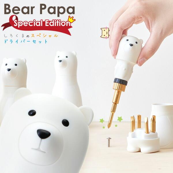 アニマルドライバー Bear Papa ベアパパ ホワイト スペシャルエディション