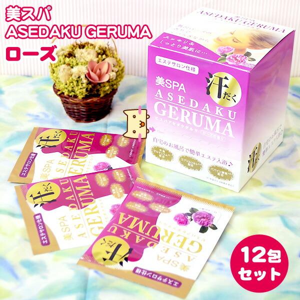 ビスパASEDAKUGERUMAローズ12包(箱入り)