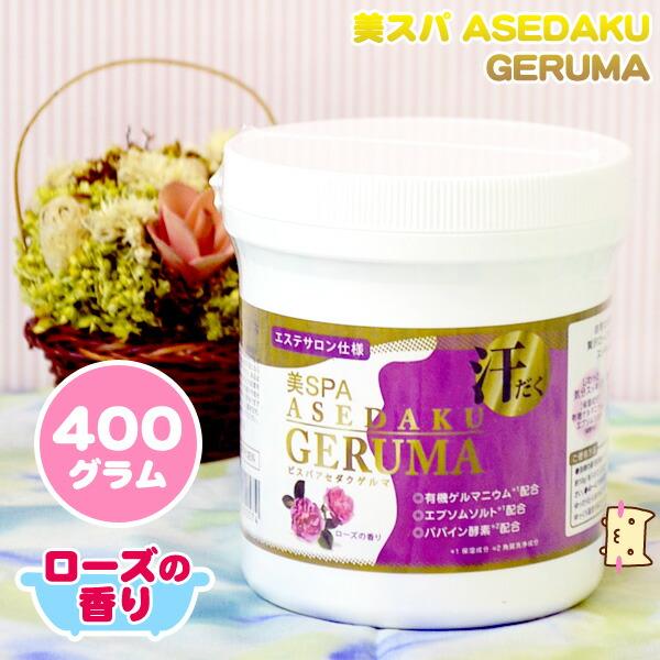 美スパ ビスパ ASEDAKU GERUMA ローズ 400g 日本生化学