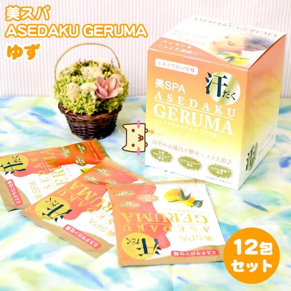 ビスパASEDAKUGERUMAゆず12包(箱入り)