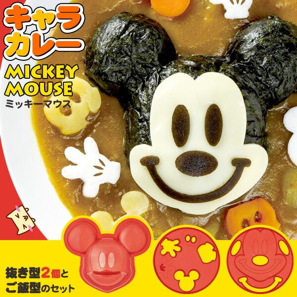 キャラカレー ミッキーマウス