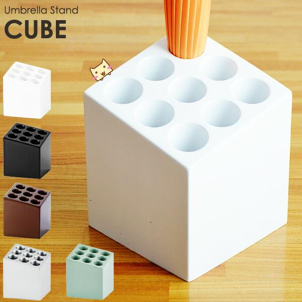 デザイン傘立て CUBE キューブ イデアコ雑貨 ideaco