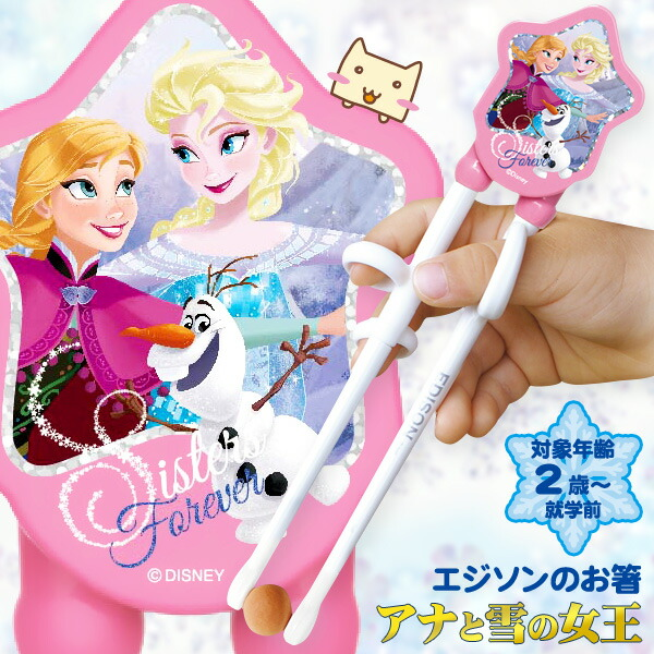 エジソンのお箸 アナと雪の女王 【2歳〜就学前のお子様向】