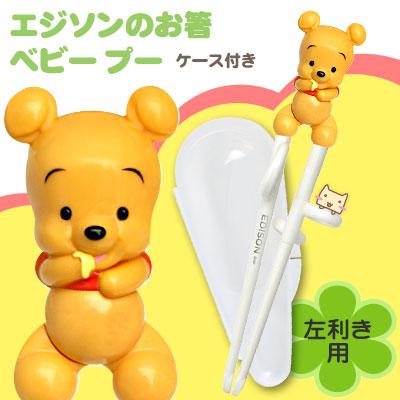 くまのプーさんのしつけ箸エジソンのお箸ディズニー【ベビープー/左利き用】