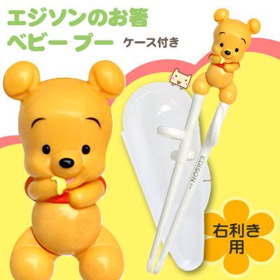 くまのプーさんのしつけ箸エジソンのお箸ディズニー【ベビープー/右利き用】