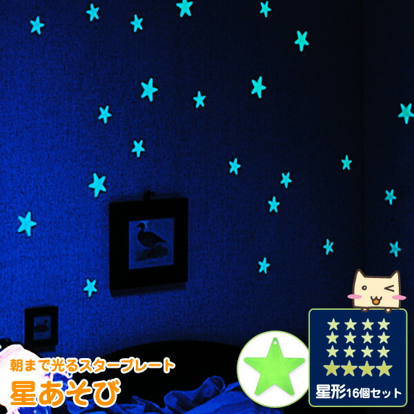 朝まで光るスタープレート 星あそび
