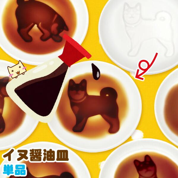 イヌ醤油皿 【単品】 株式会社アルタ