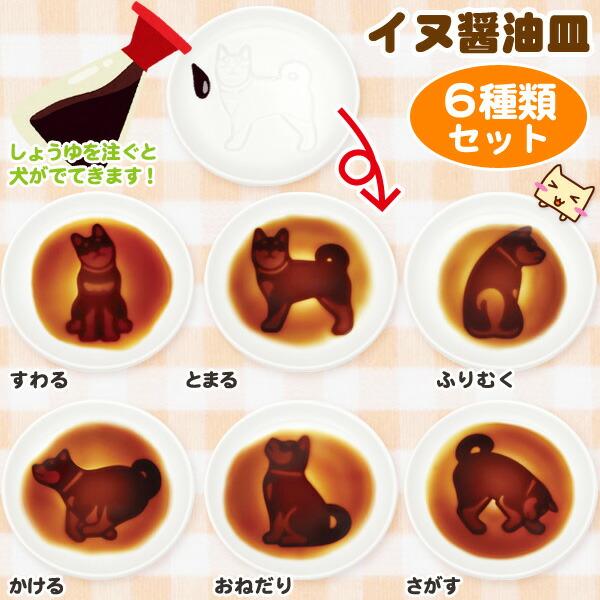 イヌ醤油皿 6種類セット 株式会社アルタ