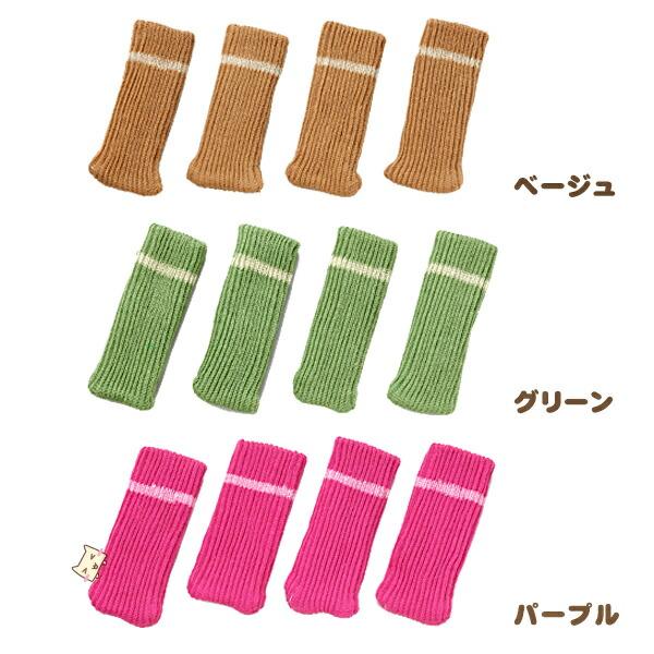 キズつきにくいイス脚カバー カラー
