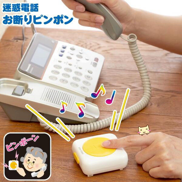 迷惑電話お断りピンポン 旭電機化成株式会社