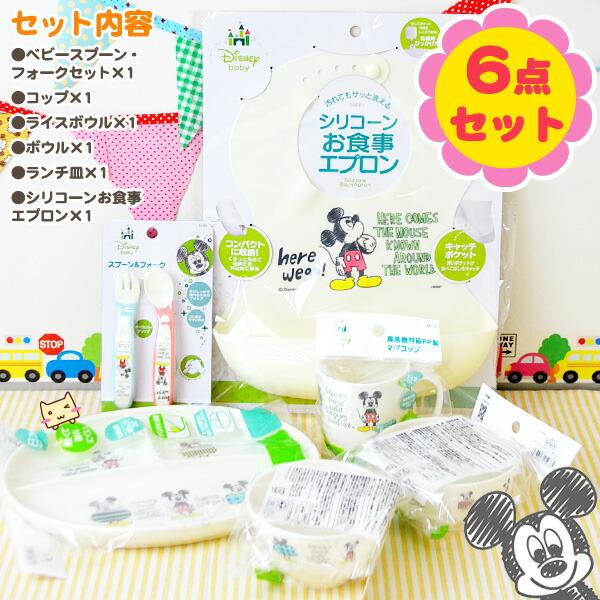 ミッキーマウススケッチベビー食器セット6点セット【セット内容】
