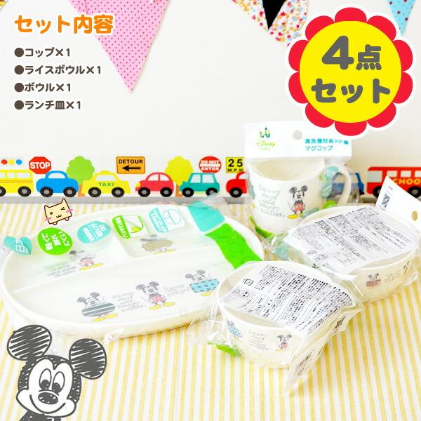ミッキーマウススケッチこども食器セット4点セット【セット内容】