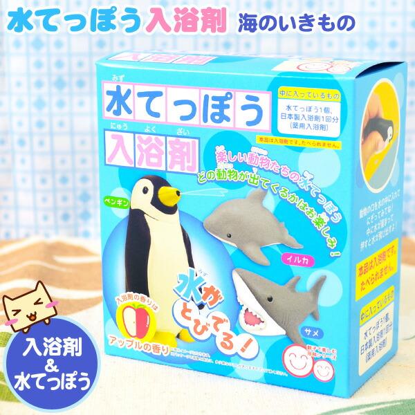 海のいきものシリーズ 水てっぽう入浴剤