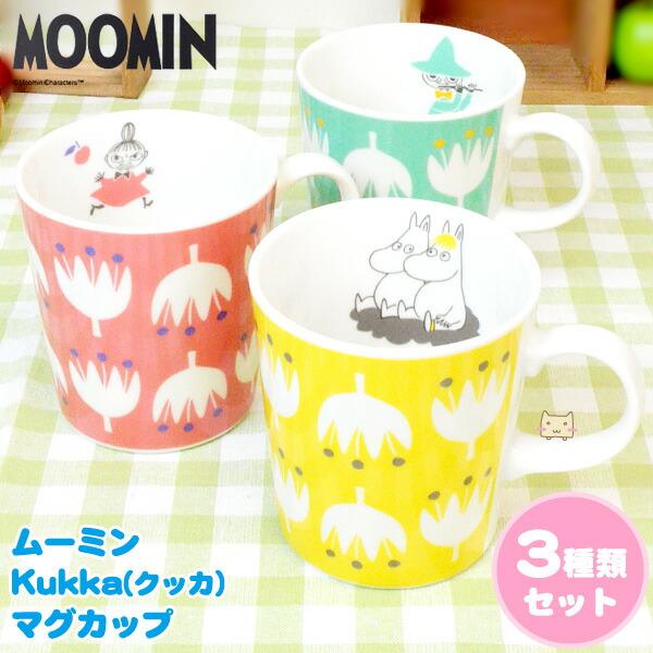 ムーミン Kukka(クッカ) マグカップ ムーミン・リトルミイ・スナフキン 3種類セット 山加商店
