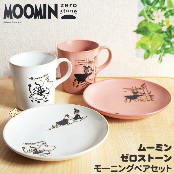 ムーミン ゼロストーン モーニングペアセット MM920-17