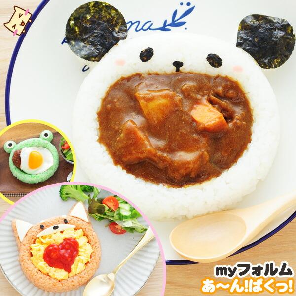 myフォルム あーん!ぱく! アーネスト株式会社