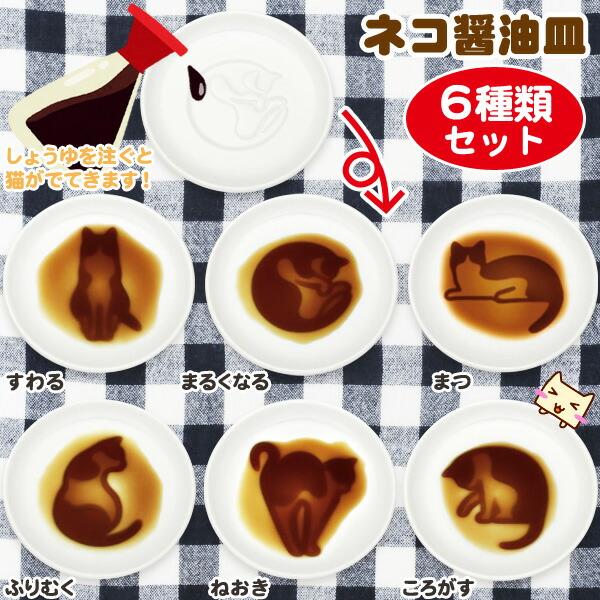 ネコ醤油皿 6種類セット 株式会社アルタ