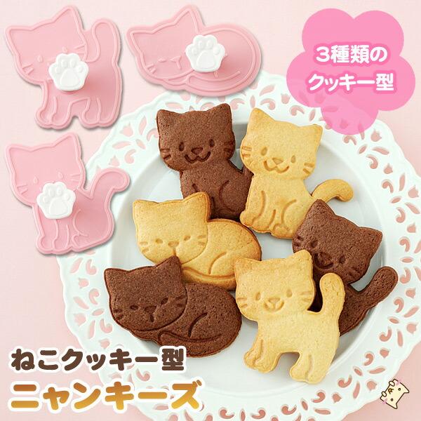 ねこクッキー型ニャンキーズ(クッキー型抜き型)【アーネスト】