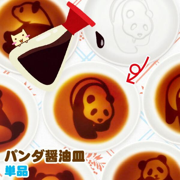パンダ醤油皿 【単品】 株式会社アルタ