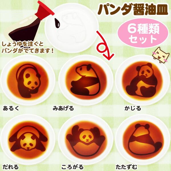パンダ醤油皿 6種類セット 株式会社アルタ