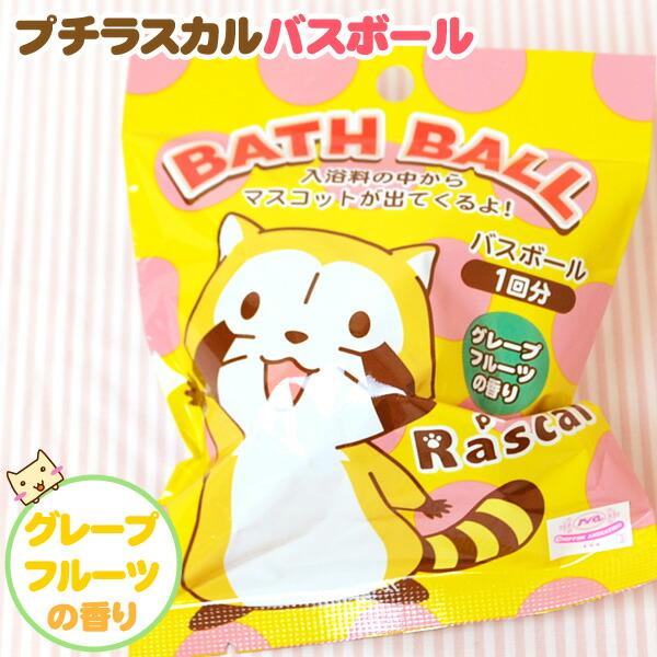 プチラスカル バスボール 入浴剤 グレープフルーツの香り 単品