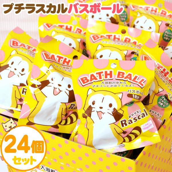 プチラスカル バスボール 入浴剤 グレープフルーツの香り 24個セット