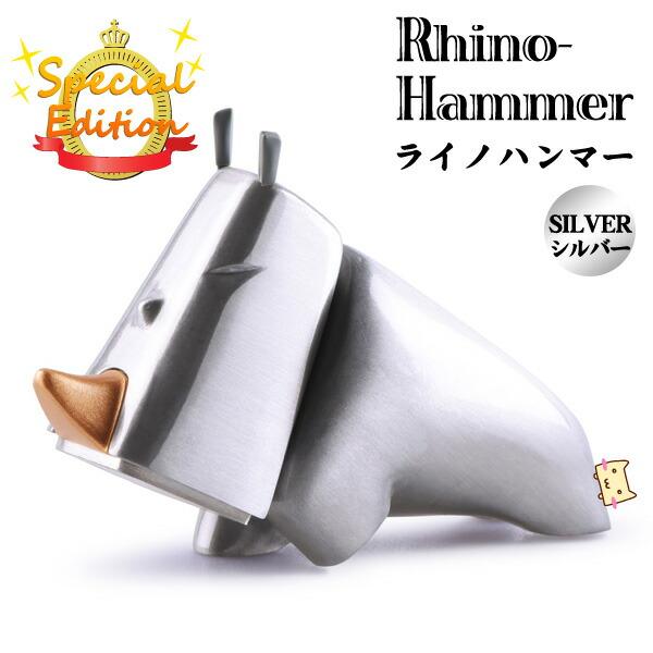 ライノハンマー シルバー
