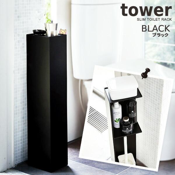 スリムトイレラック タワー ブラック