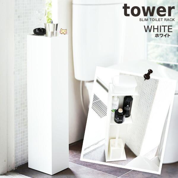 スリムトイレラック タワー ホワイト