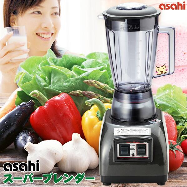 スーパーブレンダー ASH-2 旭株式会社