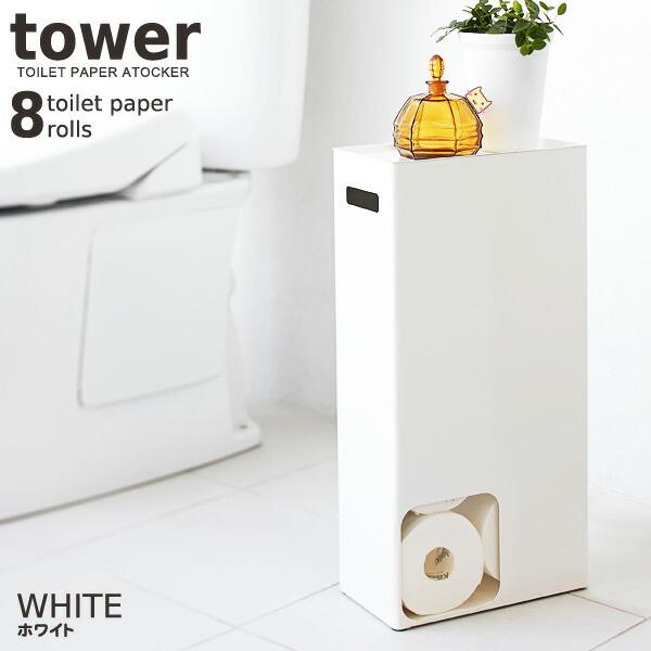 トイレットペーパーストッカー タワー ホワイト