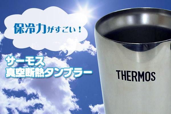 ビアグラス タンブラー THERMOS サーモス 真空断熱タンブラー
