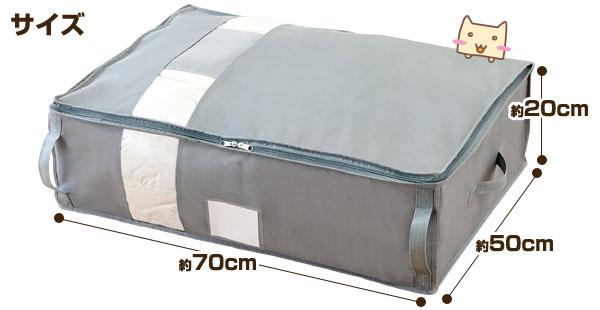 羽毛布団専用竹炭収納ケース サイズ