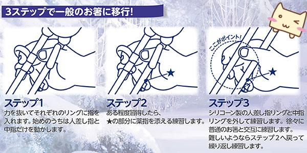 3ステップで一般のお箸に移行トレーニング!