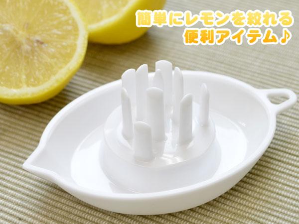簡単にレモンを絞れる便利アイテムなんです♪