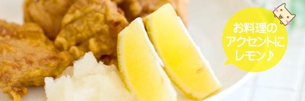 キッチンで、食卓で、アウトドアで、料理のアクセントに活躍してくれるレモン