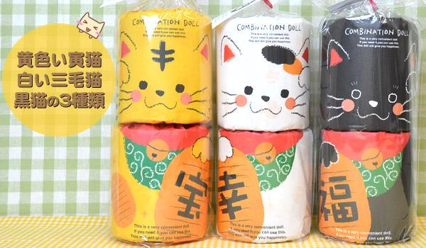 招き猫 コンビネーションドールの種類は寅猫(とらねこ)、三毛猫(みけねこ)、黒猫(くろねこ)の3種類