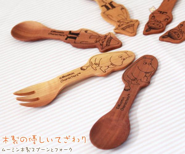 ムーミン 木製フォーク・木製スプーン