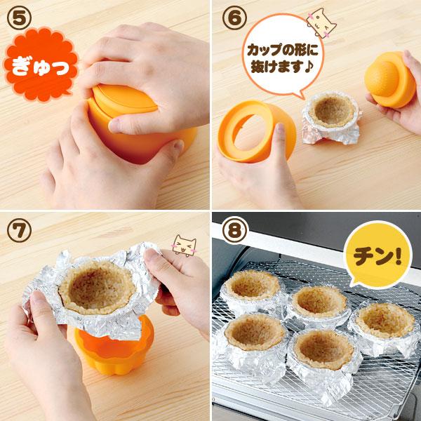 食べられるカップの作り方2