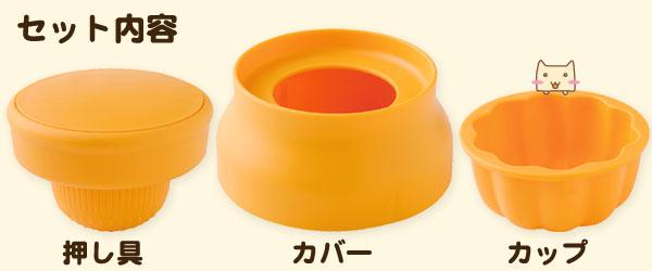 食べる器 おいし〜 CUP セット内容