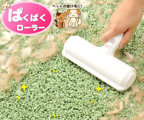 カーペットクリーナー ぱくぱくローラー 日本シール ペットの抜け毛をお掃除