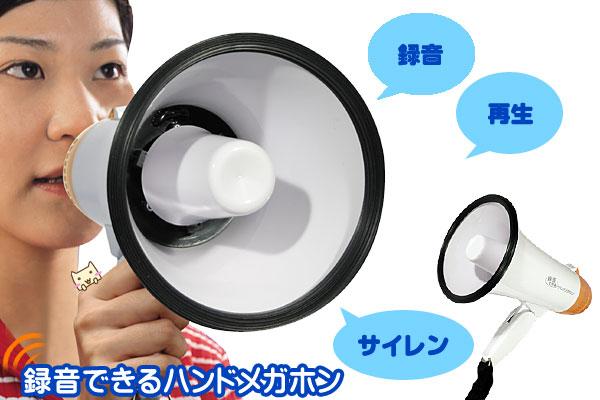 録音できるハンドメガホン【コンパクトサイズ】(小型の拡声器)【スマイルキッズ】