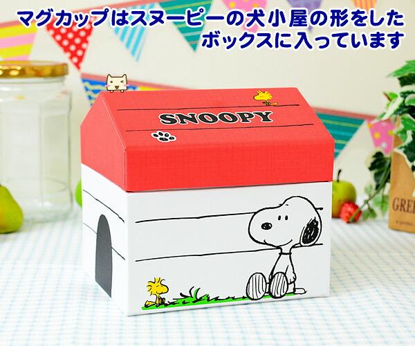 マグカップはスヌーピーの犬小屋の形をしたボックスに入っています