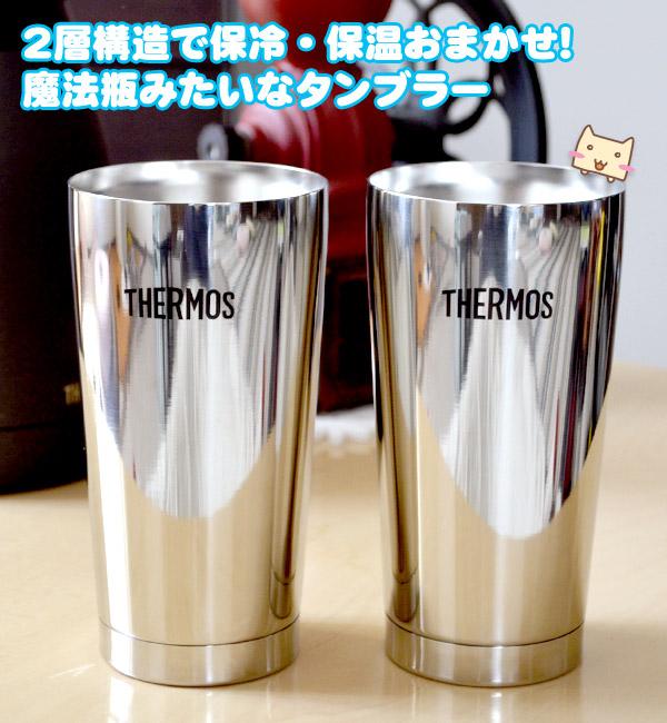 THERMOS サーモス 真空断熱タンブラー ビアグラス タンブラー