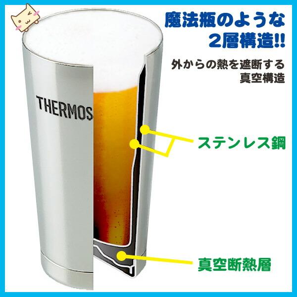 サーモス 真空断熱タンブラー 魔法瓶2層構造