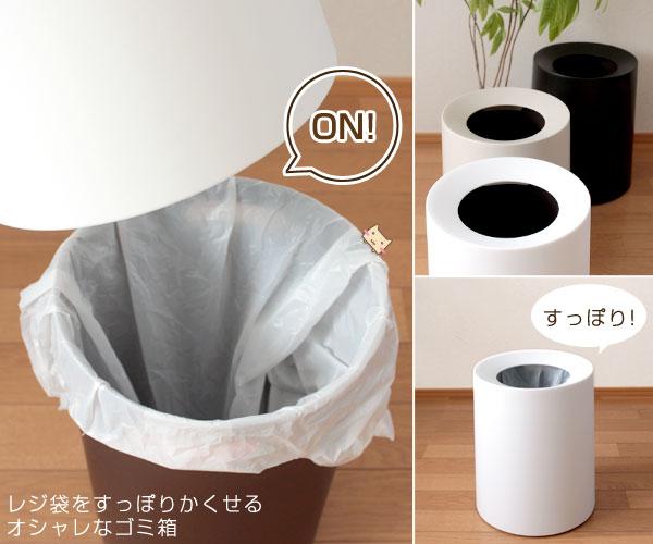 レジ袋が隠せるオシャレなゴミ箱