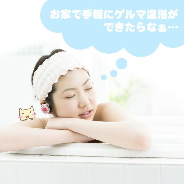 お家でゲルマ温浴が簡単にできたらな…