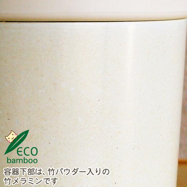 下部パーツは竹メラミンです